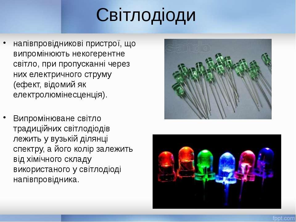 Світлодіоди напівпровідникові пристрої, що випромінюють некогерентне світло, ...