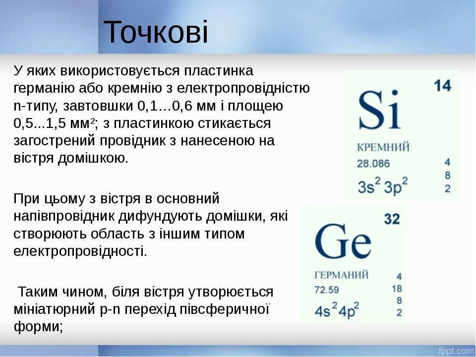 У яких використовується пластинка германію або кремнію з електропровідністю n...