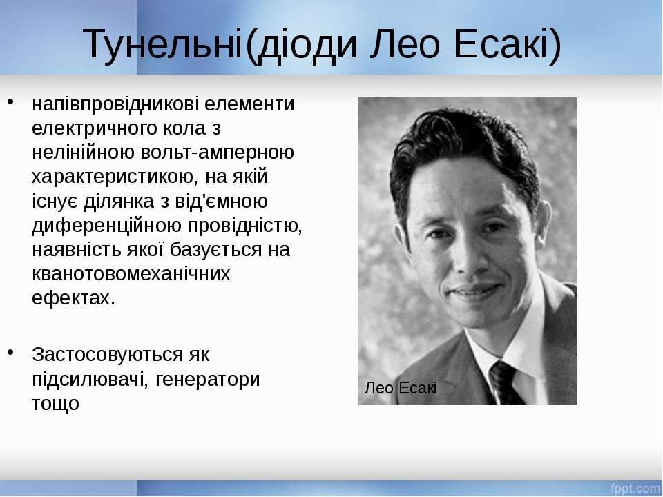 Тунельні(діоди Лео Есакі) напівпровідникові елементи електричного кола з нелі...