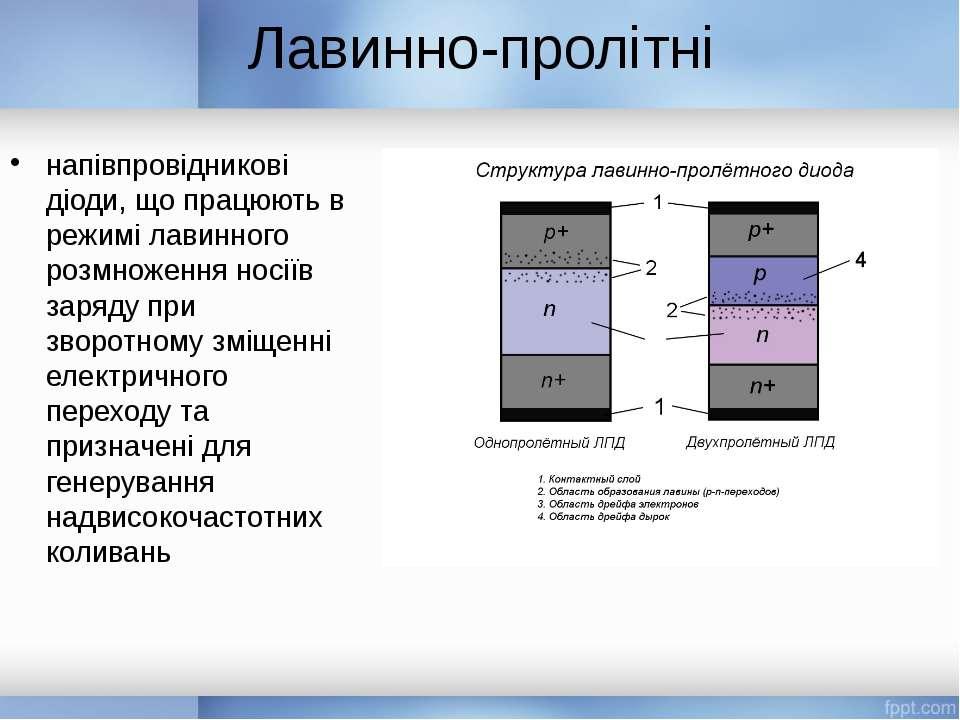 Лавинно-пролітні напівпровідникові діоди, що працюють в режимі лавинного розм...