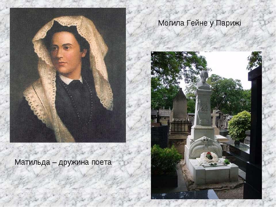 Матильда – дружина поета Могила Гейне у Парижі