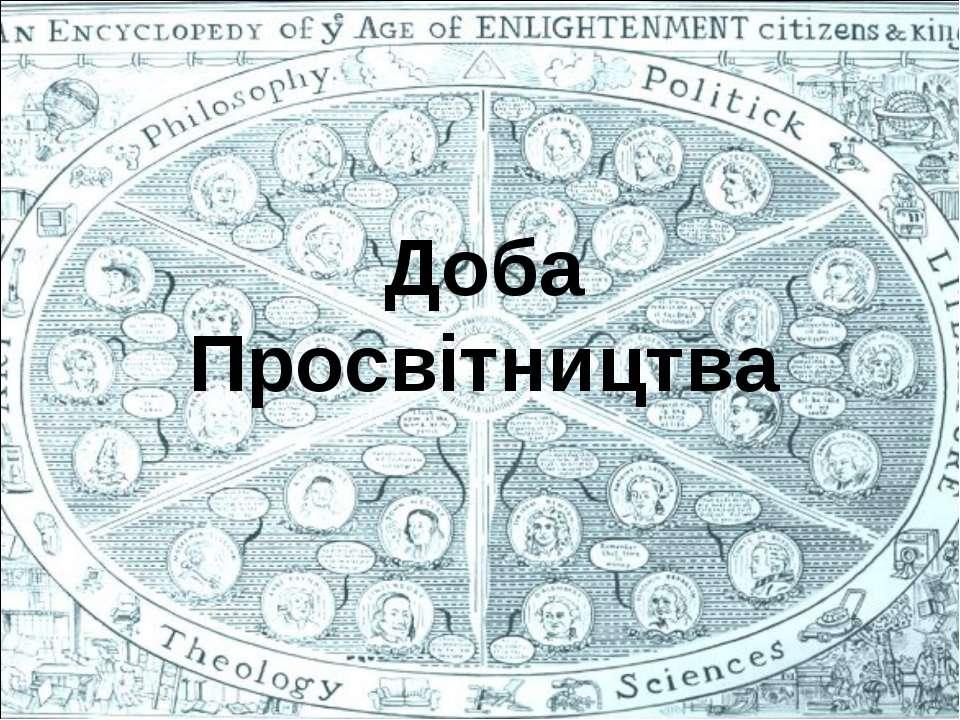 Доба Просвітництва