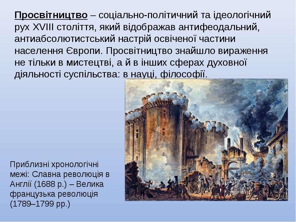 Просвітництво – соціально-політичний та ідеологічний рух ХVІІІ століття, який...