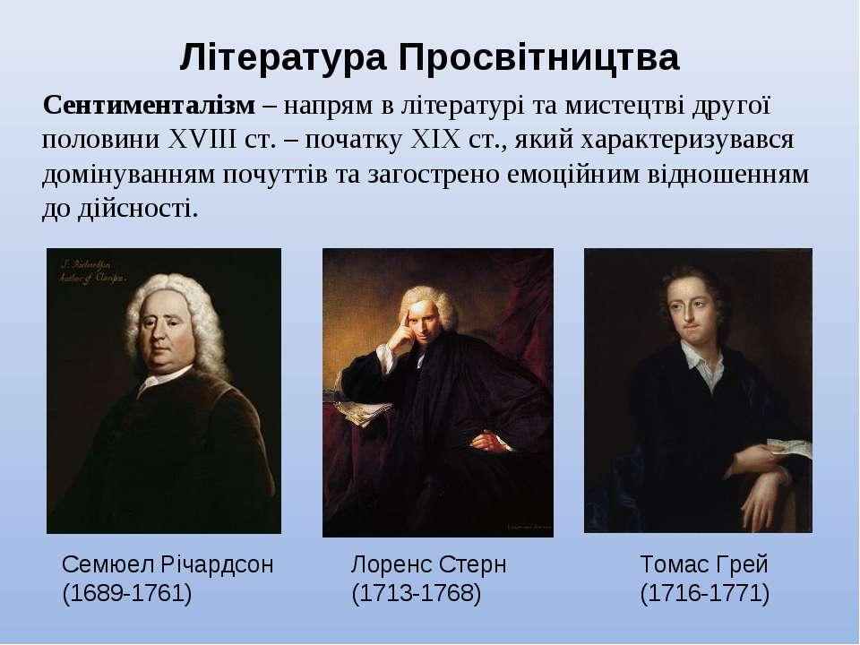 Література Просвітництва Сентименталізм – напрям в літературі та мистецтві др...