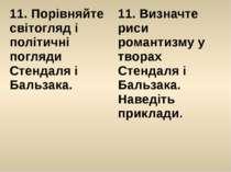 11. Порівняйте світогляд і політичні погляди Стендаля і Бальзака. 11. Визначт...