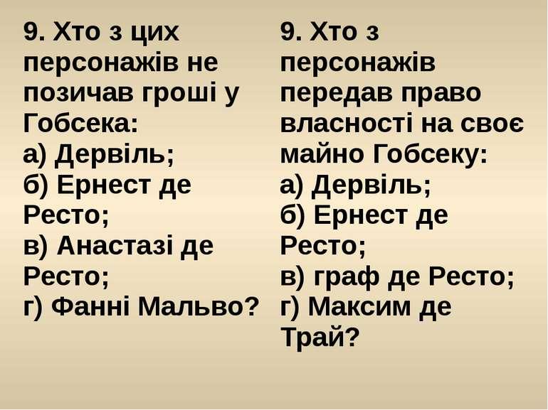 9. Хто з цих персонажів не позичав гроші уГобсека: а)Дервіль; б) Ернест деРес...