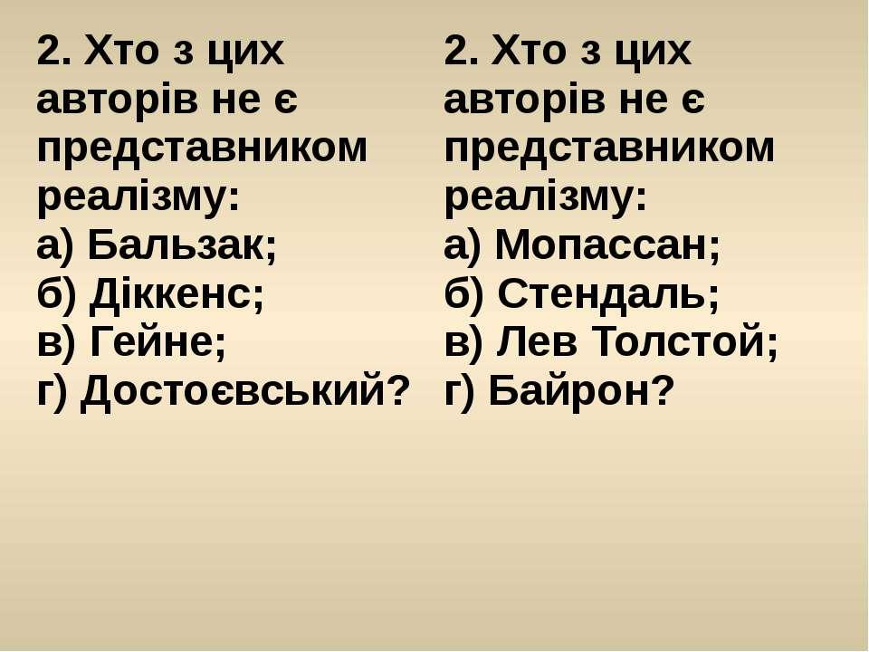 2. Хто з цих авторів не є представником реалізму: а) Бальзак; б) Діккенс; в) ...
