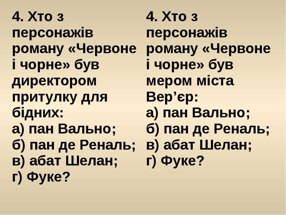 4. Хто з персонажів роману «Червоне і чорне» був директором притулку для бідн...