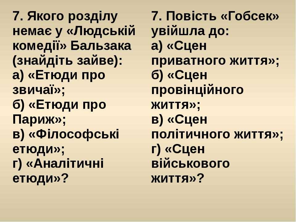 7. Якого розділу немає у «Людській комедії» Бальзака (знайдітьзайве): а) «Етю...
