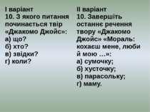 І варіант 10. З якого питання починається твір «ДжакомоДжойс»: а) що? б) хто?...