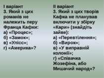 І варіант 3. Який з цих романів не належить перуФранцаКафки: а) «Процес»; б) ...