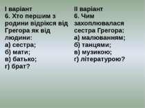 І варіант 6. Хто першим з родини відрікся відГрегораяк від людини: а) сестра;...
