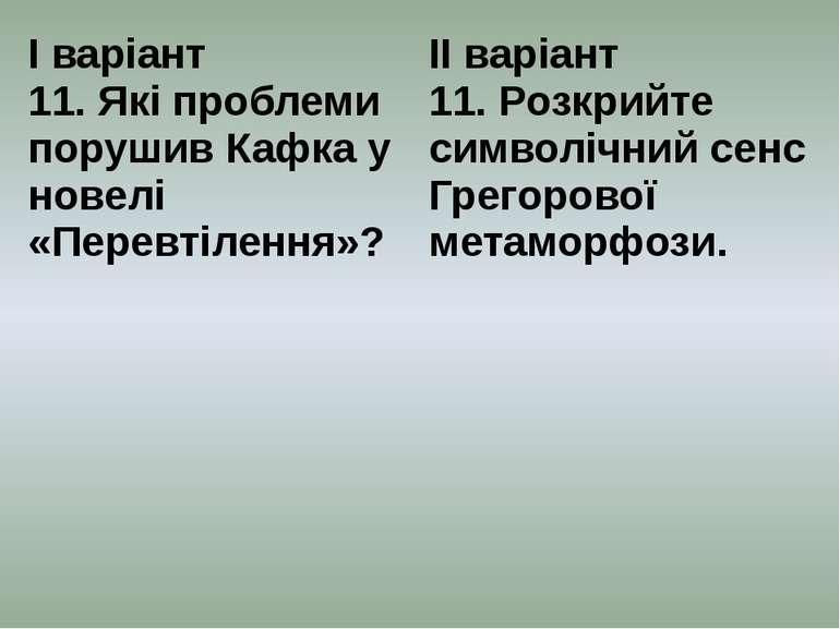 І варіант 11. Які проблеми порушив Кафка у новелі «Перевтілення»? ІІ варіант ...
