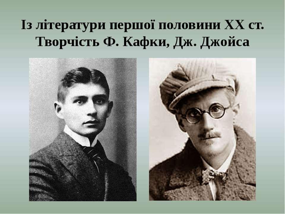 Із літератури першої половини ХХ ст. Творчість Ф. Кафки, Дж. Джойса