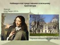 Найвидатніші представники класицизму Архітектура Франція: Клод Перро (1613–16...