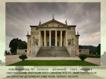 Класицизм (від лат. classicus – зразковий) – стиль і напрям в європейському м...