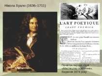 Нікола Буало (1636–1711) Початок першої пісні «Мистецтво поетичне». Видання 1...