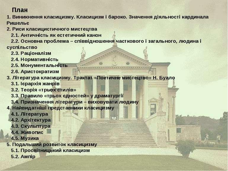 План 1. Виникнення класицизму. Класицизм і бароко. Значення діяльності кардин...