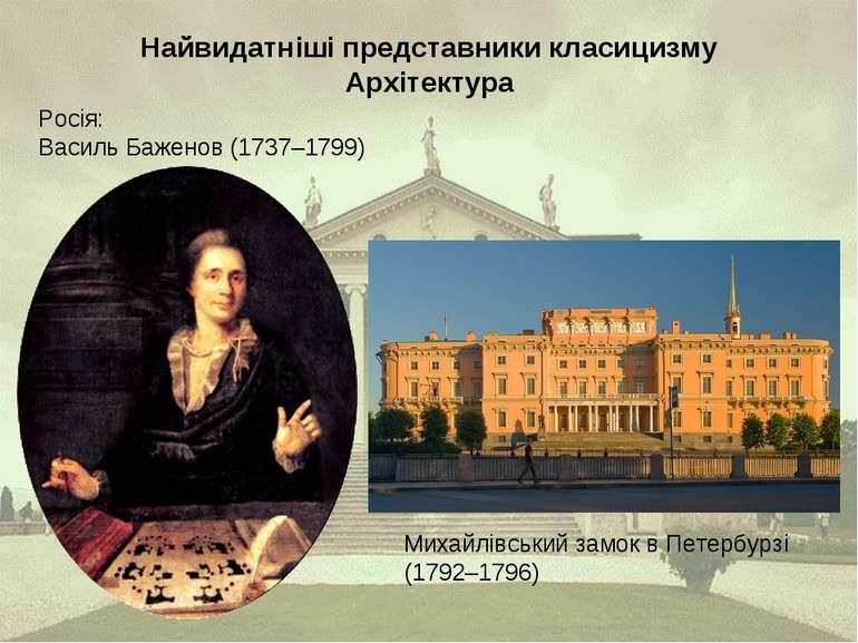 Найвидатніші представники класицизму Архітектура Росія: Василь Баженов (1737–...