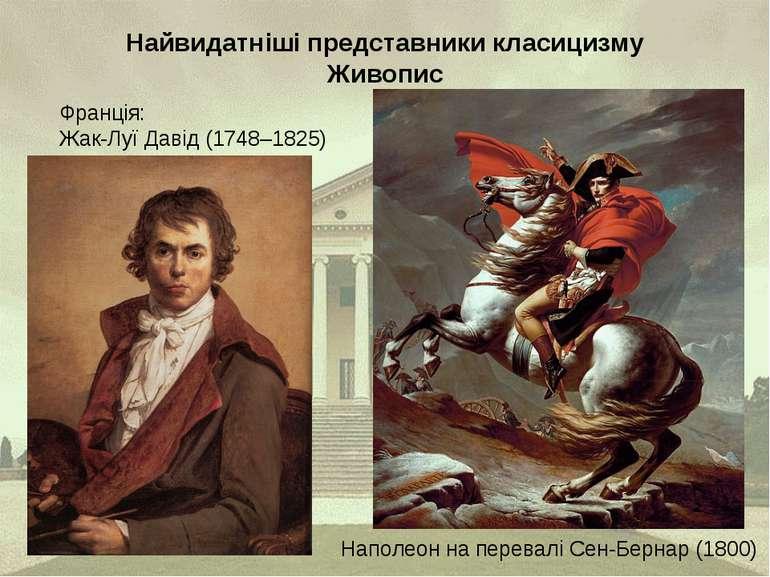 Найвидатніші представники класицизму Живопис Франція: Жак-Луї Давід (1748–182...