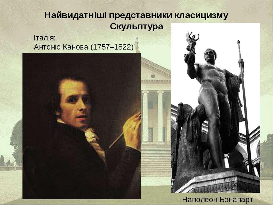 Найвидатніші представники класицизму Скульптура Італія: Антоніо Канова (1757–...