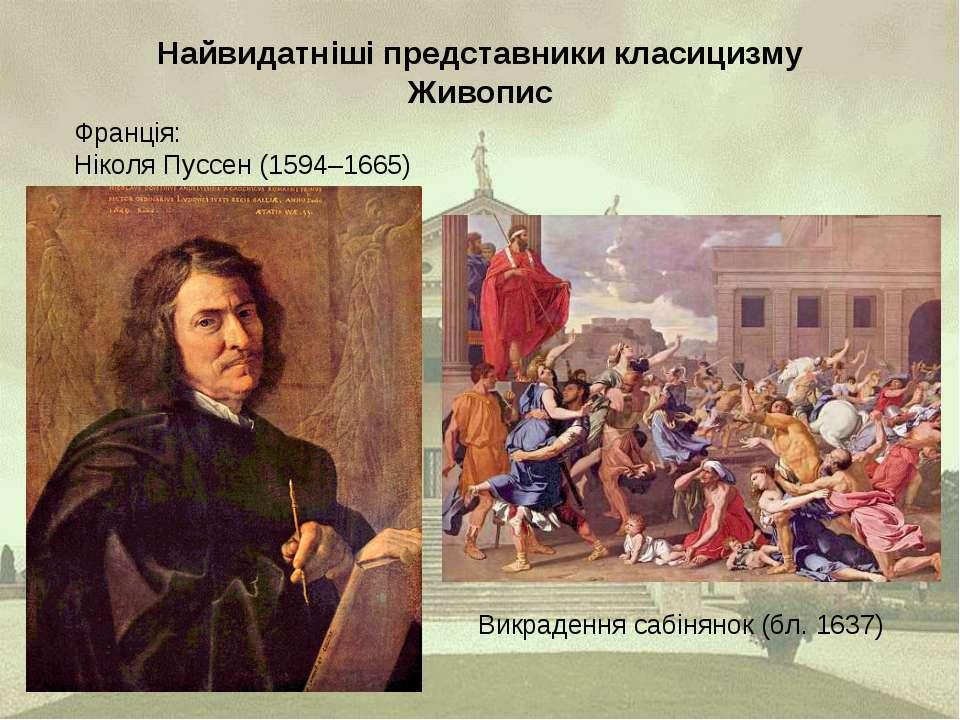 Найвидатніші представники класицизму Живопис Франція: Ніколя Пуссен (1594–166...