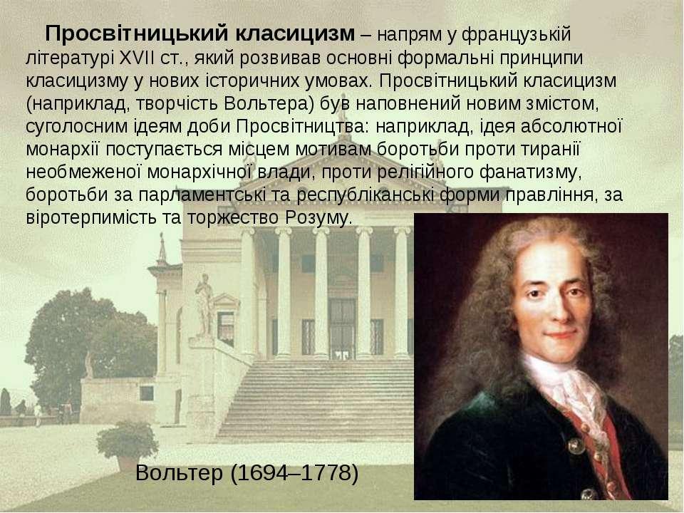 Просвітницький класицизм – напрям у французькій літературі XVIІ ст., який роз...
