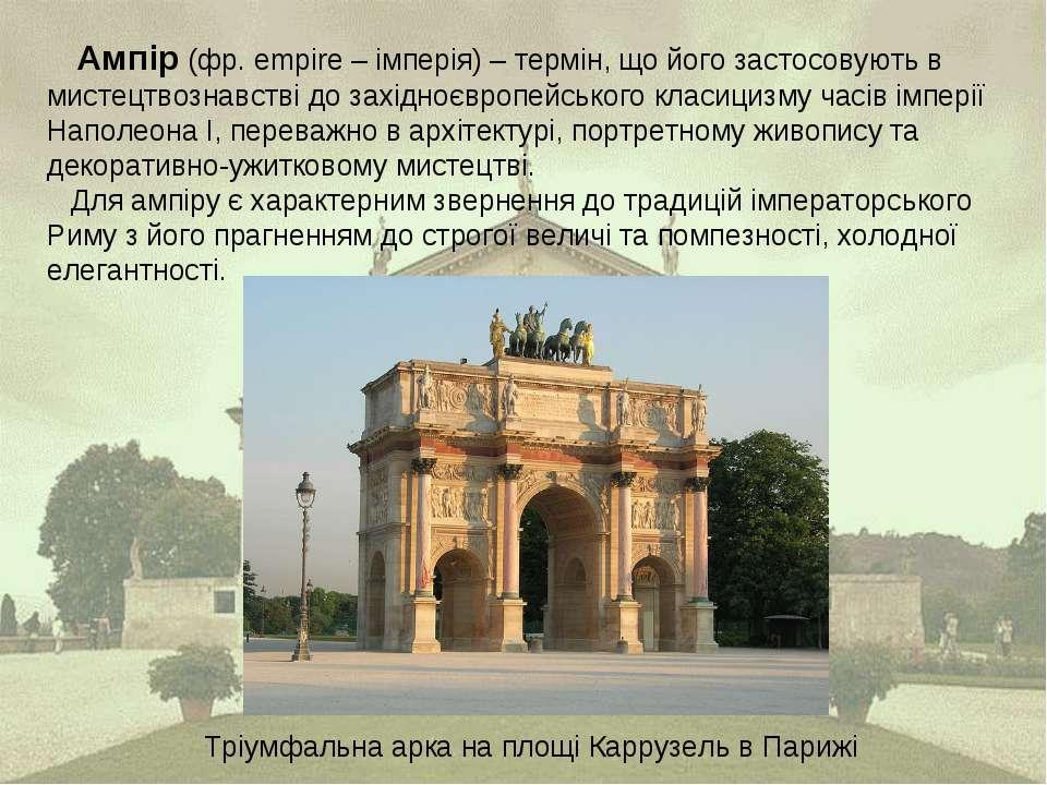 Ампір (фр. empire – імперія) – термін, що його застосовують в мистецтвознавст...