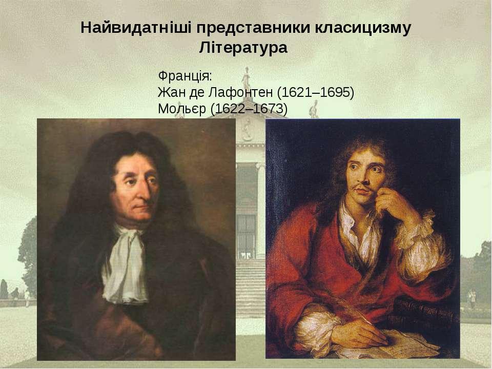 Найвидатніші представники класицизму Література Франція: Жан де Лафонтен (162...