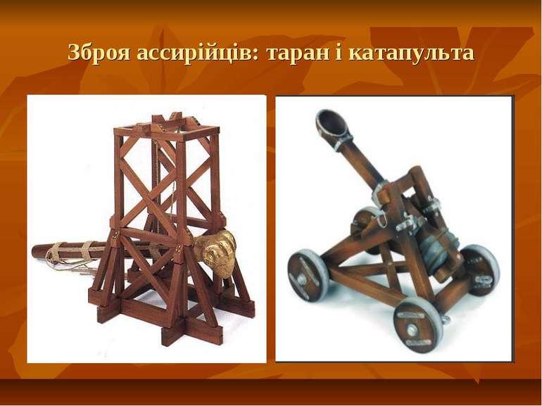 Зброя ассирійців: таран і катапульта