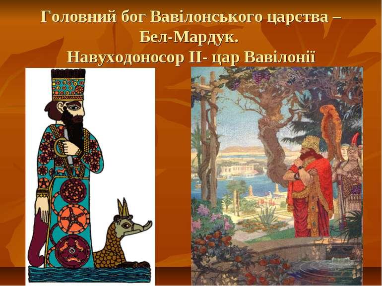 Головний бог Вавілонського царства – Бел-Мардук. Навуходоносор ІІ- цар Вавілонії
