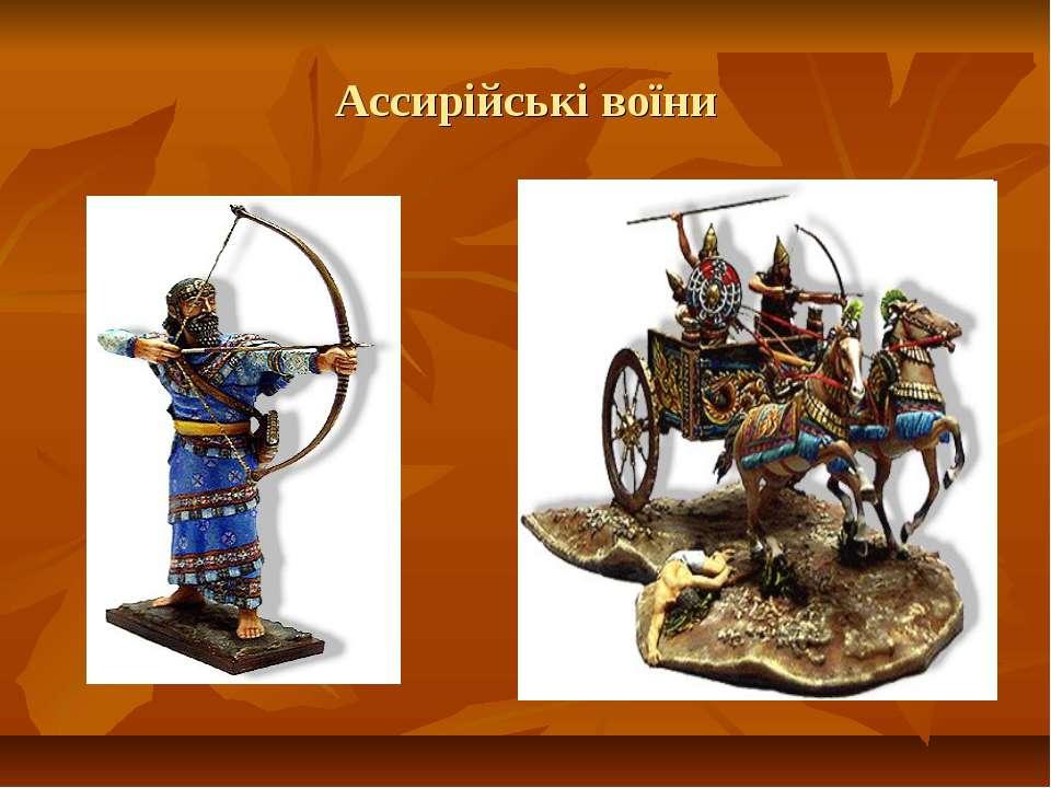 Ассирійські воїни