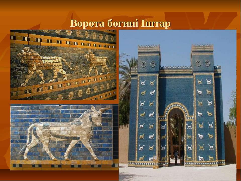 Ворота богині Іштар