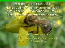 """МАГІСТЕРСЬКА РОБОТА На тему """"Вивчення показників якості ріпакової олії та роз..."""