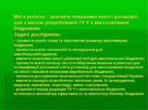 Мета роботи – вивчити показники якості ріпакової олії з метою розроблення ТУ ...