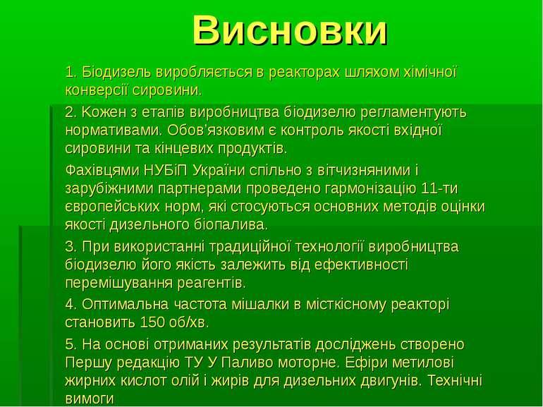Висновки 1. Біодизель виробляється в реакторах шляхом хімічної конверсії сиро...