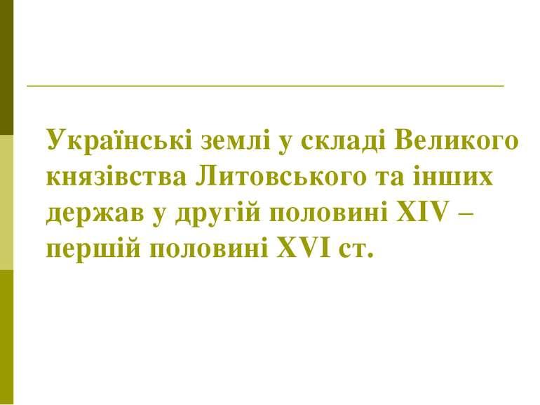 Українські землі у складі Великого князівства Литовського та інших держав у д...