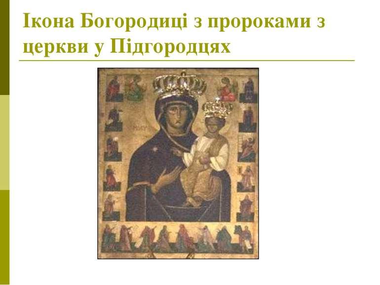 Ікона Богородиці з пророками з церкви у Підгородцях