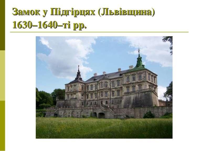 Замок у Підгірцях (Львівщина) 1630–1640–тірр.
