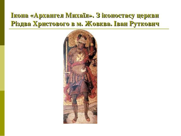 Ікона «Архангел Михаїл». З іконостасу церкви Різдва Христового в м. Жовква. І...