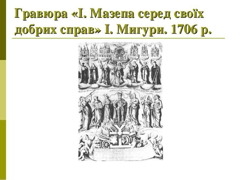 Гравюра «І. Мазепа серед своїх добрих справ» І. Мигури. 1706 р.