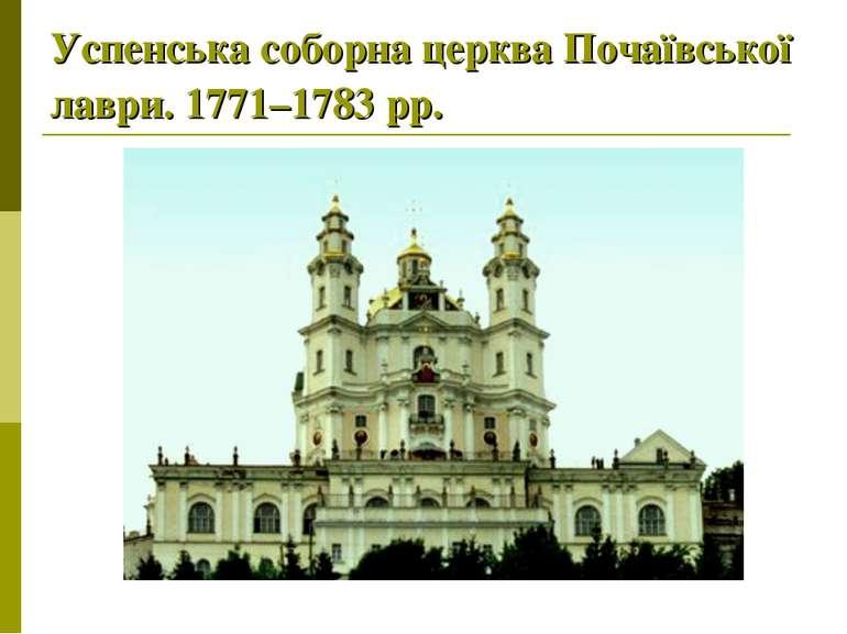 Успенська соборна церква Почаївської лаври. 1771–1783рр.