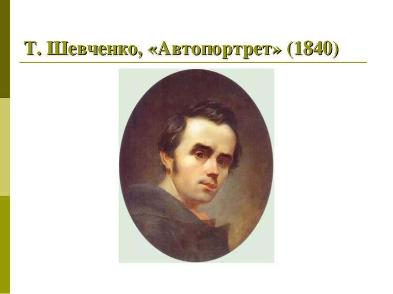 Т. Шевченко, «Автопортрет» (1840)