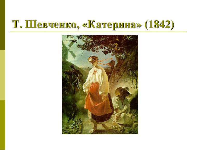 Т. Шевченко, «Катерина» (1842)