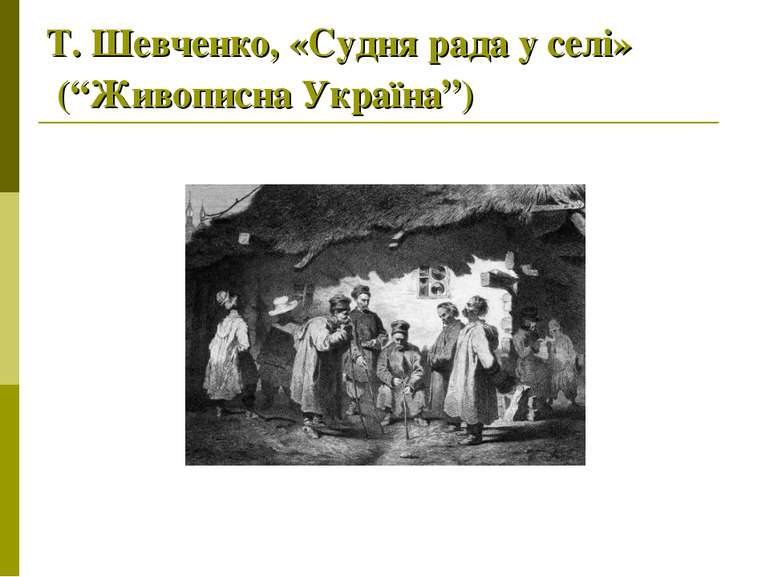 """Т. Шевченко, «Судня рада у селі» (""""Живописна Україна"""")"""