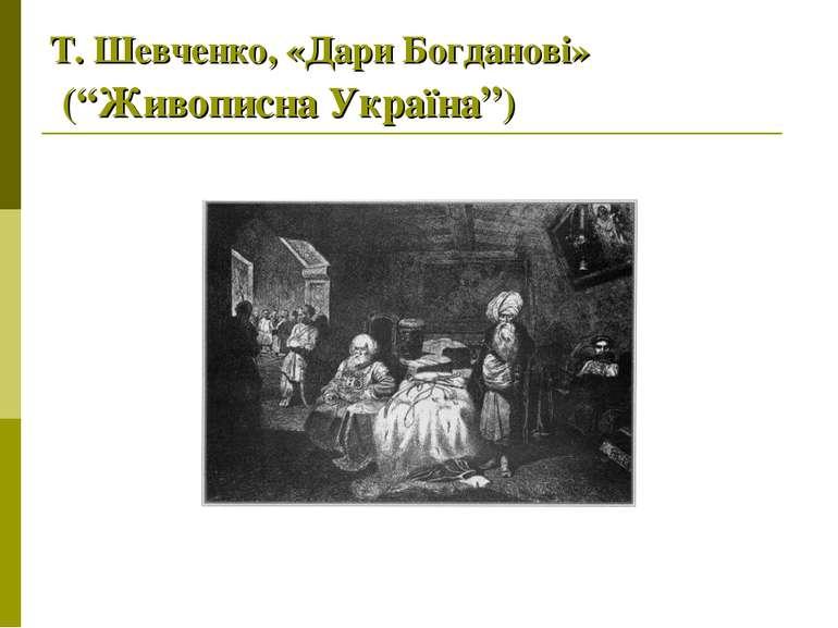 "Т. Шевченко, «Дари Богданові» (""Живописна Україна"")"