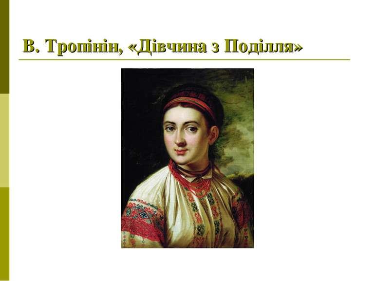В.Тропінін, «Дівчина з Поділля»