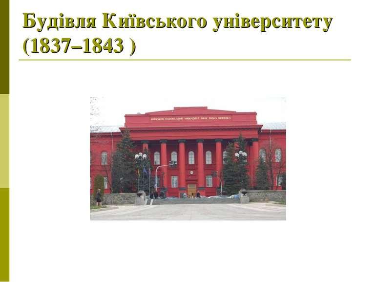 Будівля Київського університету (1837–1843 )