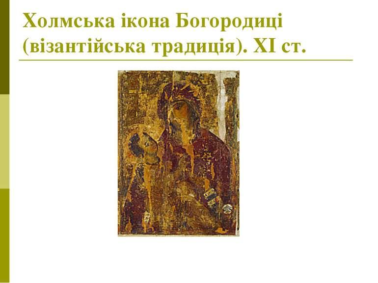 Холмська ікона Богородиці (візантійська традиція). ХІ ст.