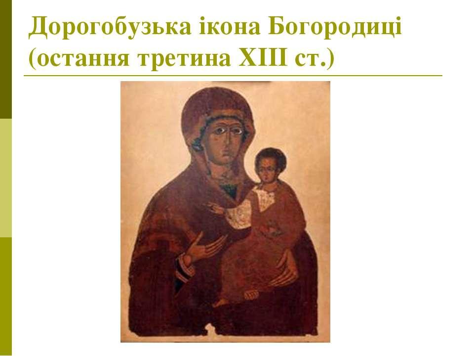 Дорогобузька ікона Богородиці (остання третина ХІІІ ст.)
